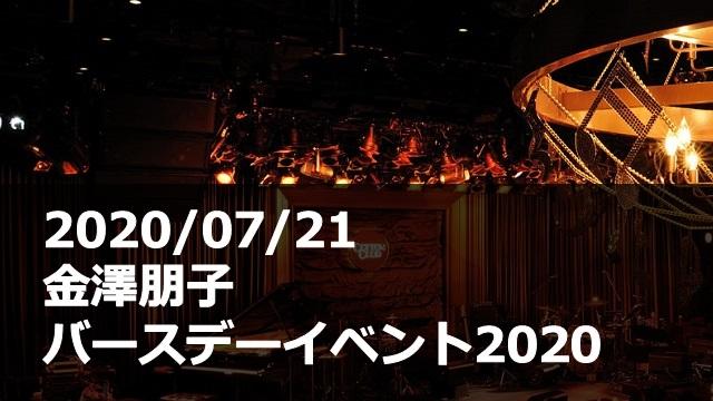 20200721_金澤朋子_バースデーイベント
