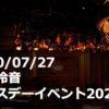 20200727_井上玲音_バースデーイベント
