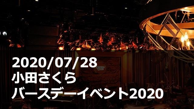 20200728_小田さくら_バースデーイベント