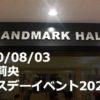 20200803_北川莉央_バースデーイベント
