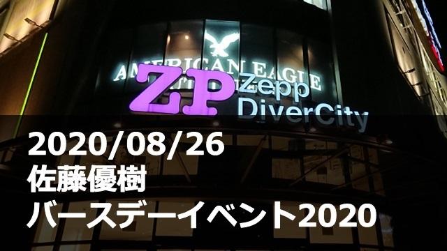 20200826_佐藤優樹_バースデーイベント