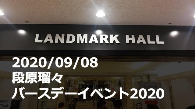 20200908_段原瑠々_バースデーイベント