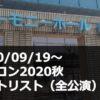 【ハロコン2020秋・セトリ】Hello! Project 2020 〜The Ballad〜【9/19座間より開幕】