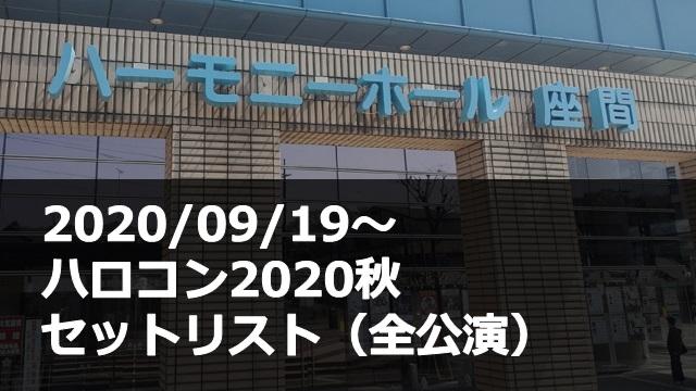 20200919_ハロコン