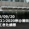 【ハロコン2020秋】Hello! Project 2020 〜The Ballad〜【9/20蒲田】