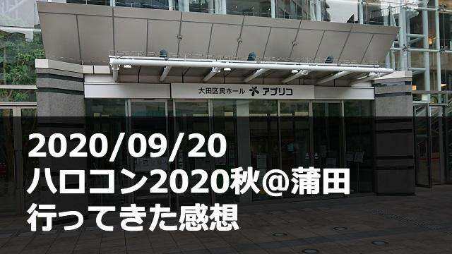 20200920_ハロコン