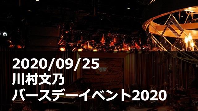 20200925_川村文乃_バースデーイベント