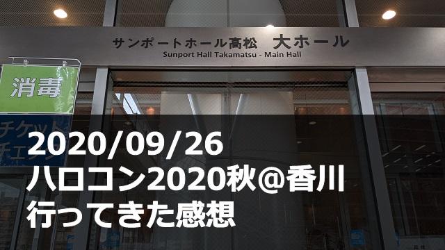 20200926_ハロコン_高松