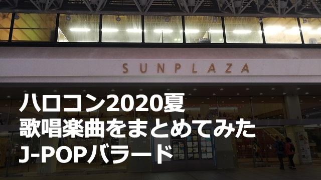 ハロコン2020夏_まとめ