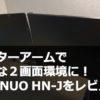 【レビュー】HUANUO HN-J 2画面用モニターアーム(ディスプレイアーム)を買ってみた