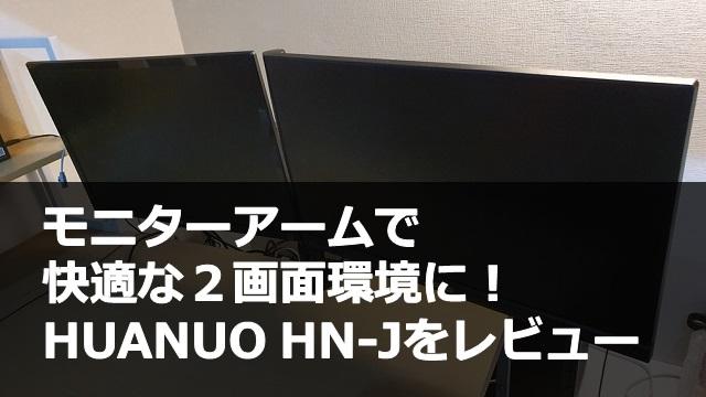 HUANUO HN-J