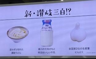 香川県の三白