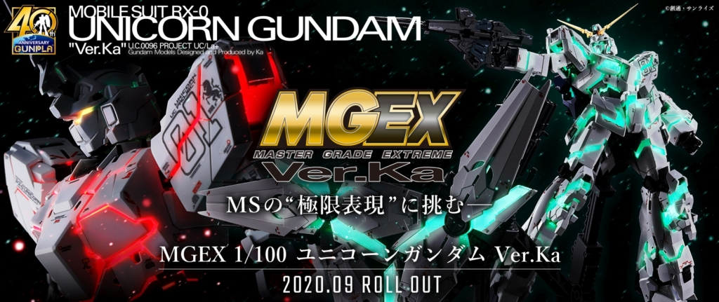 MGEX_ユニコーンガンダム