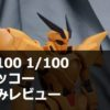 RE100_シャッコー