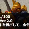 MG 百式 Ver.2.0