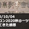 20201004_ハロコン_一ツ橋