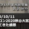 【ハロコン2020秋】Hello! Project 2020 〜The Ballad〜【10/11埼玉】