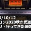 【セトリ】Hello! Project 2020 Autumn ~The Ballad~ Extra Number【10/12日本武道