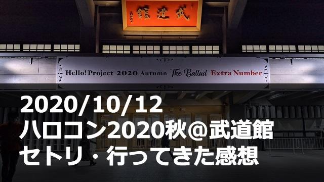 20201012_ハロコン