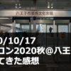 【ハロコン2020秋】Hello! Project 2020 〜The Ballad〜【10/17八王子】