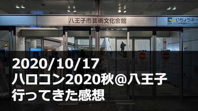 20201017_ハロコン