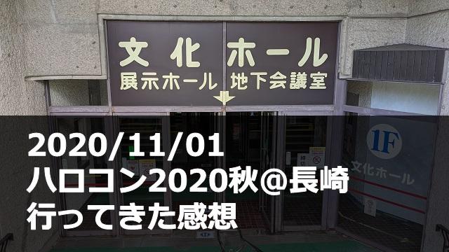 20201101_ハロコン