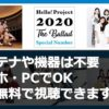 【視聴方法】12/2のハロコン武道館公演を無料で見る【dTVチャンネル】