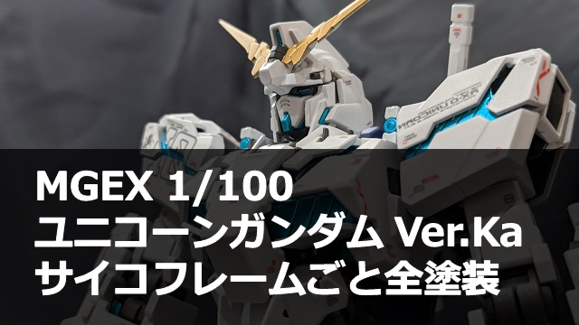 MGEX_ユニコーンガンダム_製作