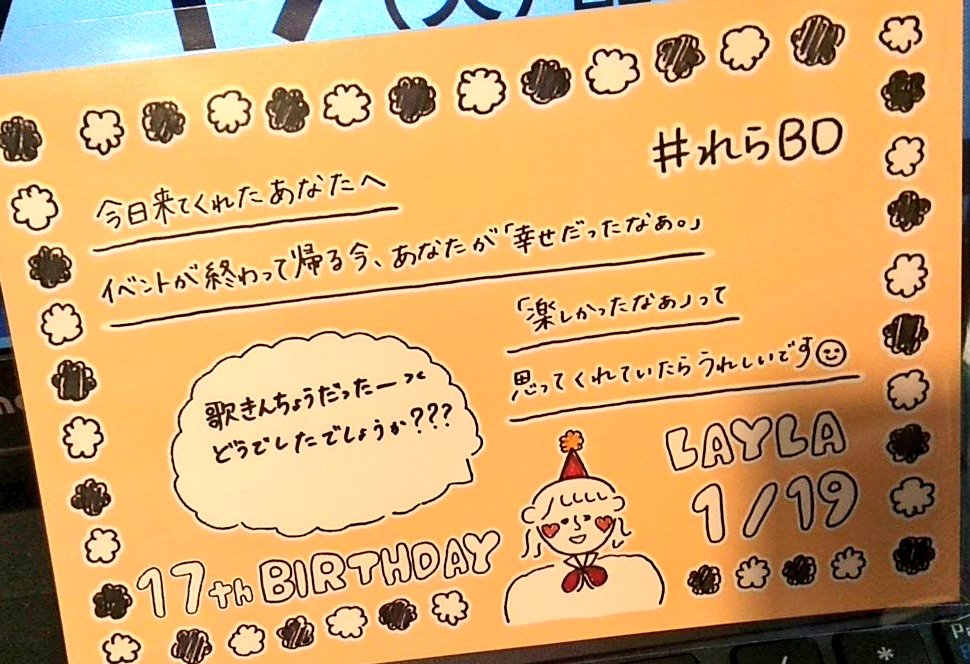 20210119_ise_birthday_message_001