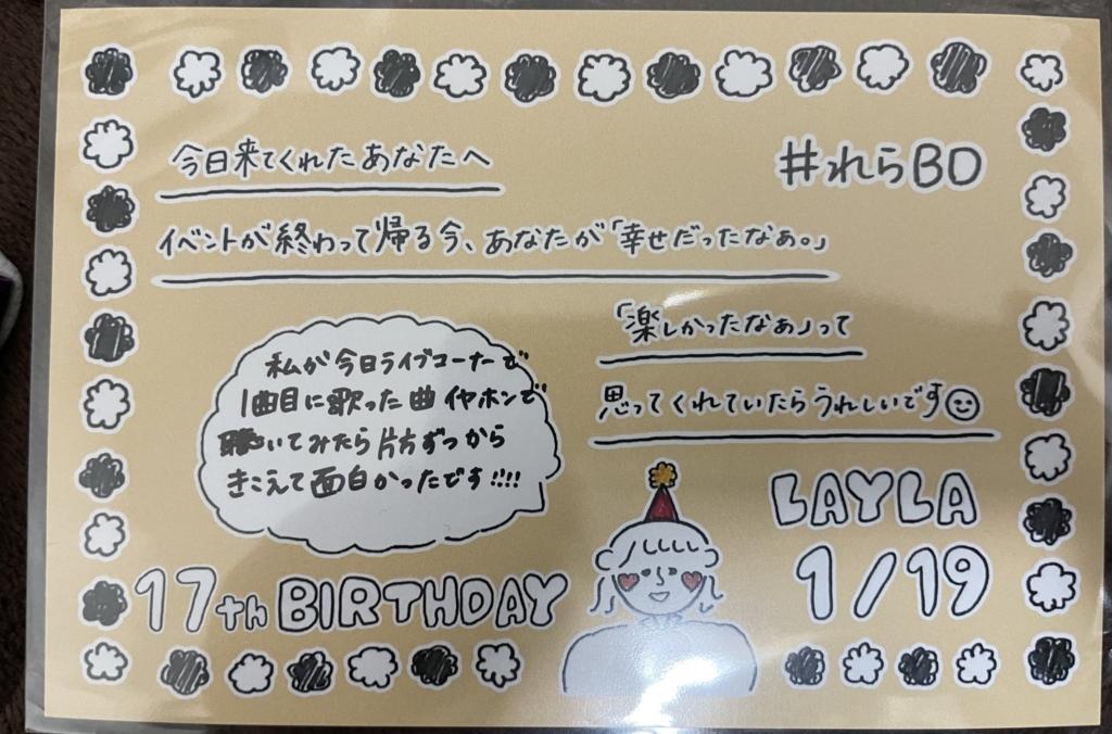 20210119_ise_birthday_message_008