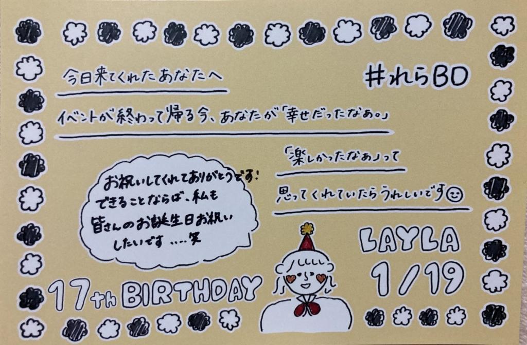20210119_ise_birthday_message_012