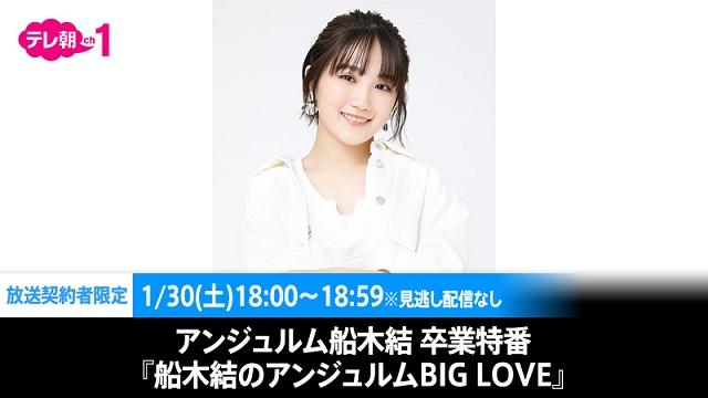 船木結_BIG_LOVE