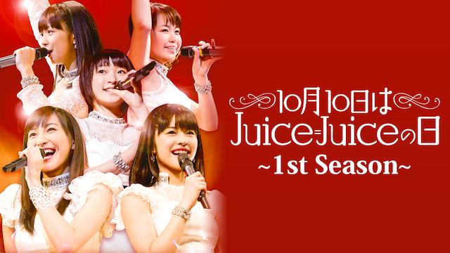 juice_2014_autumn