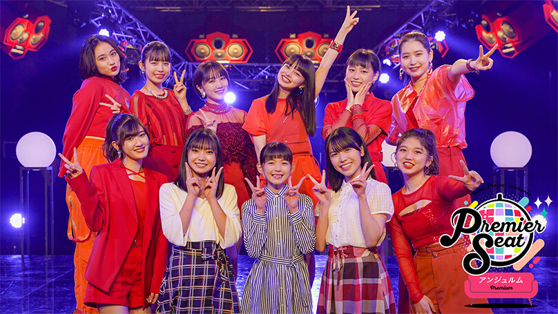 premierseat_angerme