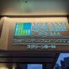 【セトリ】アンジュルム 伊勢鈴蘭バースデーイベント2021 in 名古屋【1/26ミッドラン