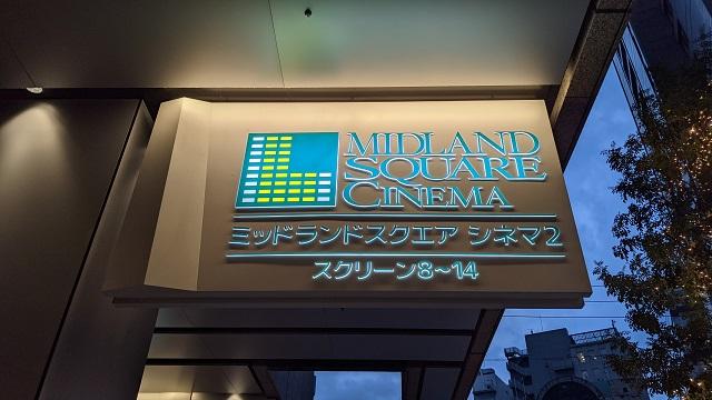 ミッドランドスクエアシネマ2