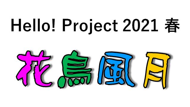 ハロコン2021春(仮)