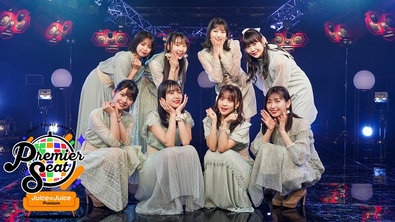 premierseat_juicejuice