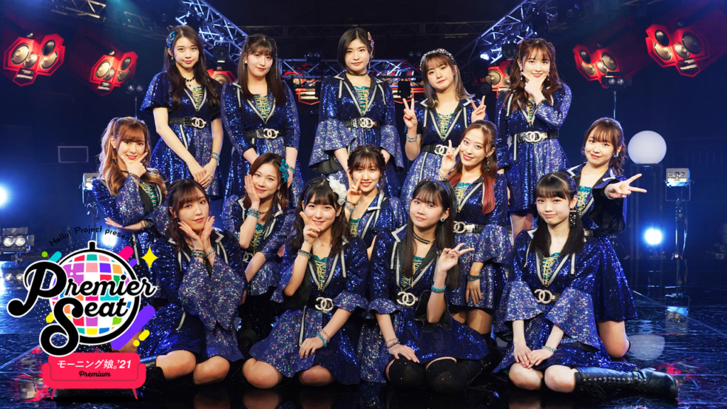 premierseat_morningmusume