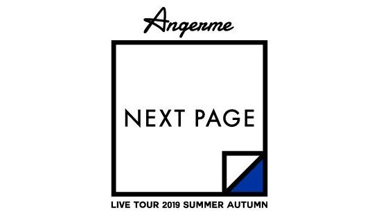 アンジュルム Next Page