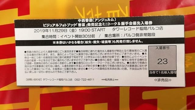 20191129_中西香菜_ミニトーク
