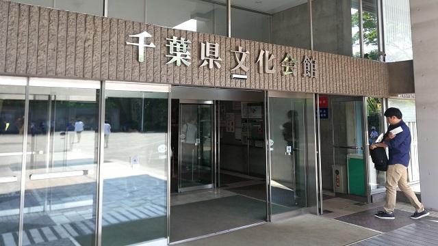 千葉文化会館
