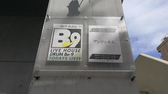 熊本B.9 V1