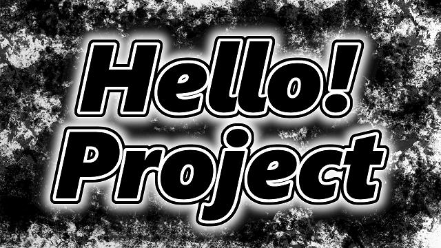 ハロー!プロジェクト