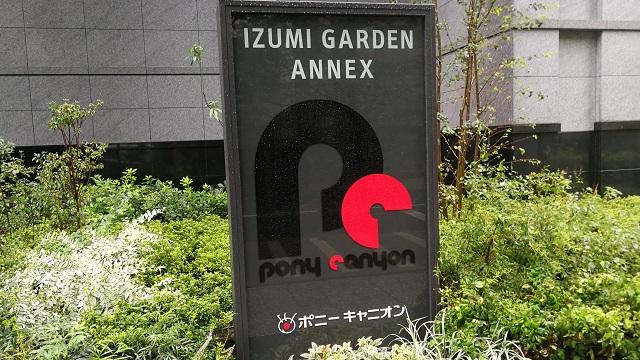 泉ガーデンANNEX ポニーキャニオン