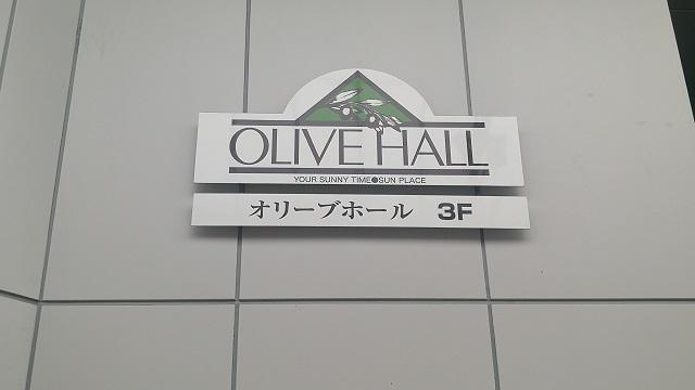 オリーブホール