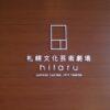 札幌文化芸術劇場 hitaru