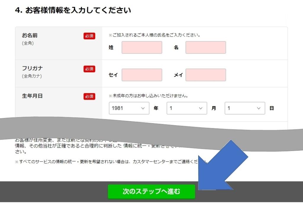 スカパー登録手順_08