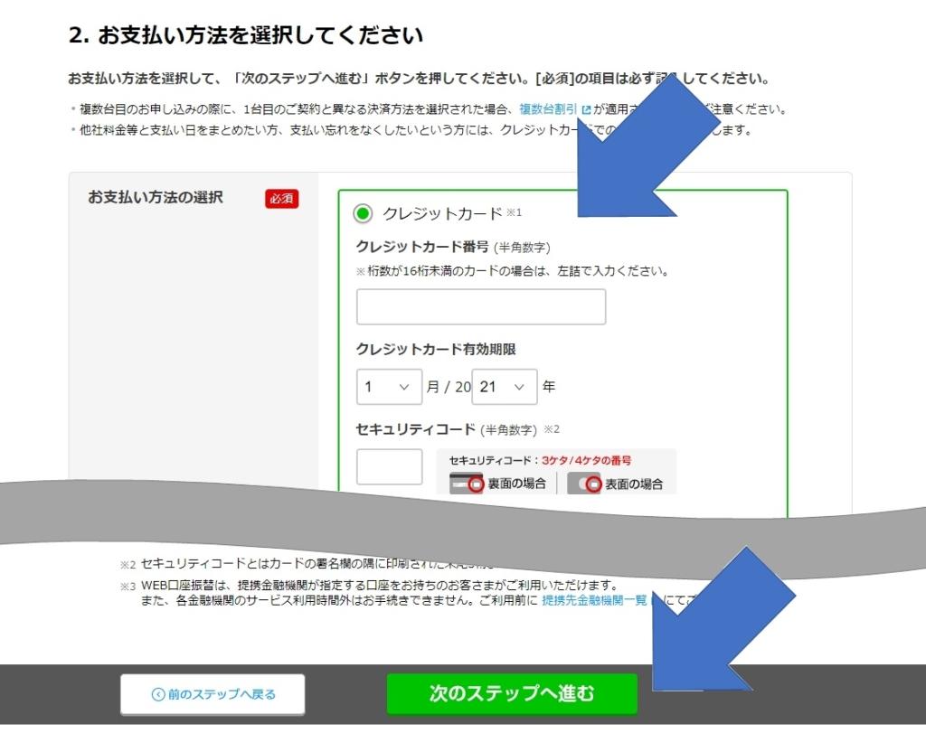 スカパー登録手順_09