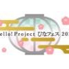 【画像で解説】ハロプロ ひなフェス2021の視聴方法【スカパー!オンデマンド/CSテレ